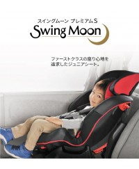 AILEBEBE SWING MOON PREMIUM Car Seat (Made in Japan)