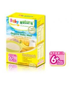 Baby Natura Brown Rice Porridge with Banana
